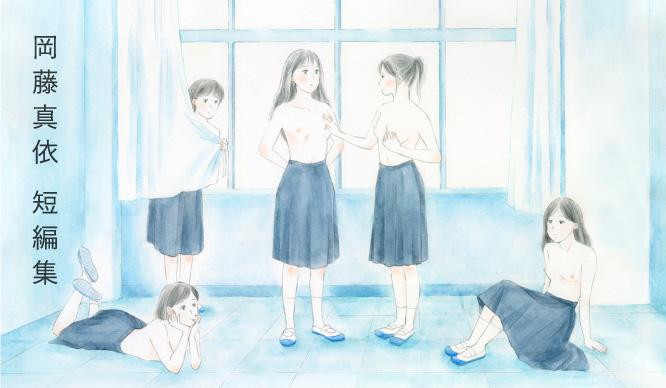 新連載『少女のスカートはよくゆれる 岡藤真依短編集』より