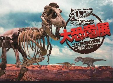 モンゴル・ゴビ砂漠で発掘された化石標本を公開 『大恐竜展』