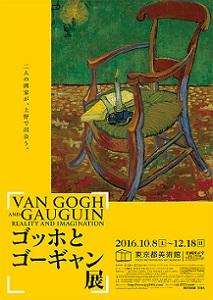 2人の偉大な画家の関係性に着目 『ゴッホとゴーギャン展』