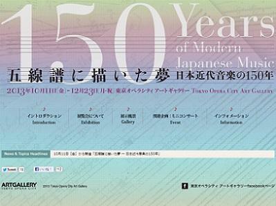 日本近代音楽の歴史を聴覚で体験できる展覧会 東京オペラシティにて