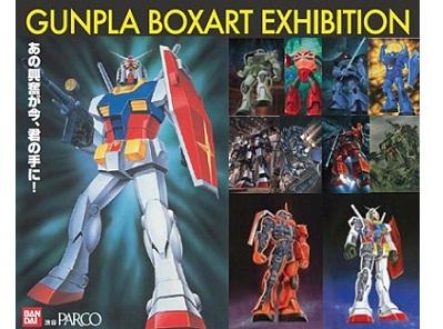 ガンプラの箱の原画が一堂に 「ガンプラボックスアート展」開催