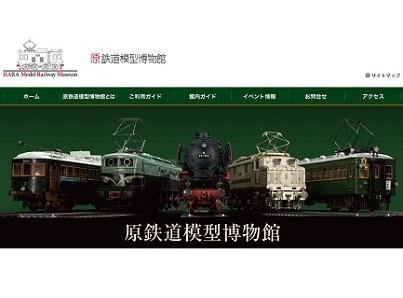 世界的コレクターの収集品を展示 『原鉄道模型博物館』が横浜にオープン