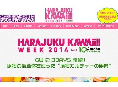 GWの原宿が「KAWAII」一色に 回遊型カルチャーイベント開催