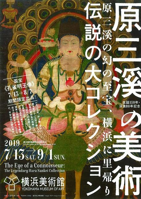横浜美術館にて開催
