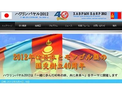 モンゴル料理・音楽・相撲を体験 日本最大級のモンゴルのお祭り開催
