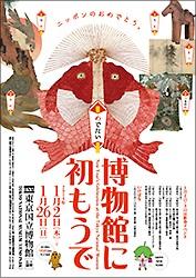 トーハク恒例企画『博物館に初もうで』 「見たい国宝」1位の水墨画登場