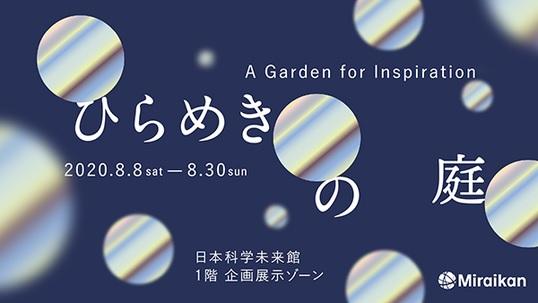 日本科学未来館にて開催