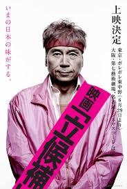 マック赤坂や外山恒一ら泡沫候補を追ったドキュメンタリー映画公開