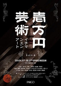 「1万円アート」展にジュニア、キンコン西野、バカリズム、箭内道彦ら出品