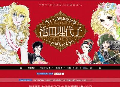 池田理代子デビュー50周年展 「ベルばら」の原画や衣装も登場