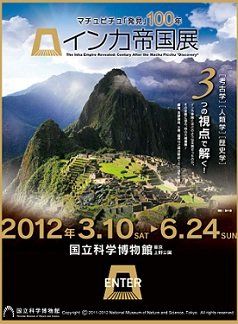 祝!マチュピチュ発見100年 「インカ帝国展」上野で開催