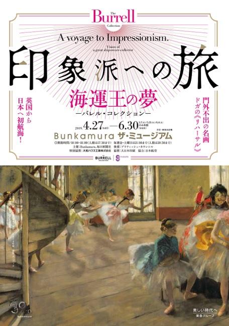Bunkamuraザ・ミュージアムにて開催