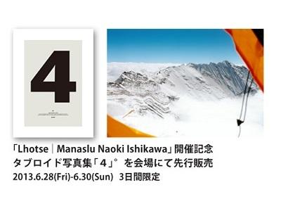 写真家・石川直樹がヒマラヤ8000m峰で撮影した写真展