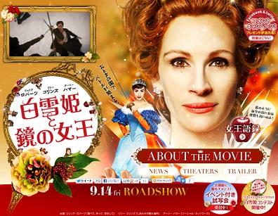 石岡瑛子が衣装をデザイン ジュリア・ロバーツ主演『白雪姫と鏡の女王』公開