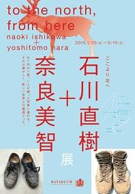 石川直樹+奈良美智の旅の記録を紹介する展覧会 ワタリウム美術館にて