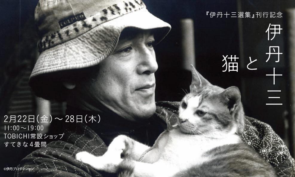 伊丹十三さんの猫への愛情を知る特集展示「伊丹十三と猫」