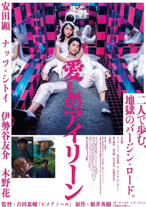 映画『愛しのアイリーン』(原作:新井英樹)ポスター・ビジュアル