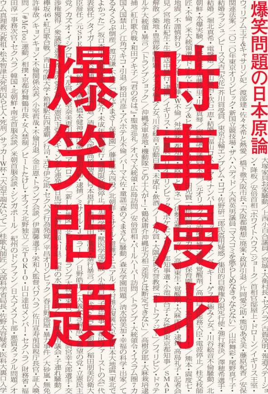 『時事漫才 爆笑問題の日本原論』(太田出版)