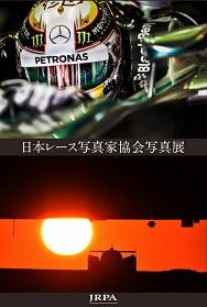 モータースポーツの魅力を写真で堪能 日本レース写真家協会写真展