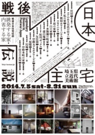 戦後日本建築史を飾る住宅を一挙概観 『戦後日本住宅伝説』展
