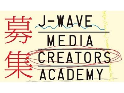 J-WAVEがメディア・クリエイターの発掘・育成講座を開講