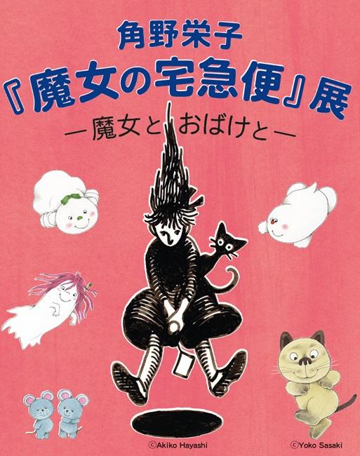 魔女とおばけの世界へようこそ 「角野栄子『魔女の宅急便』展」
