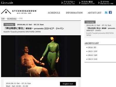都築響一が日本のエロ文化に迫る「エトロピア・ジャパン」展