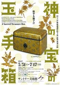 国宝「浮線綾螺鈿蒔絵手箱」を修理後初公開 「神の宝の玉手箱」展