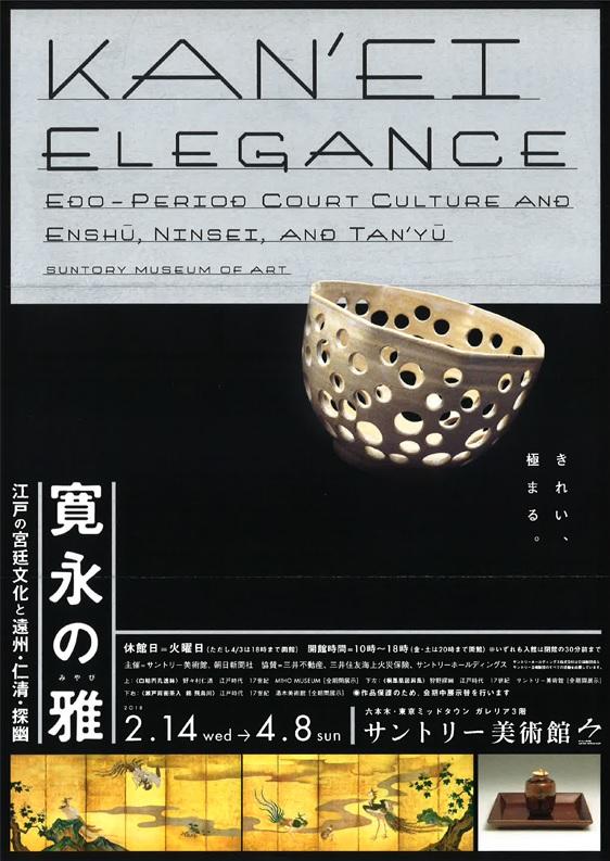 キーワードは「きれい」 寛永文化の粋に迫る『寛永の雅』展
