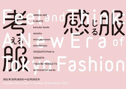 東京ファッションの現在形を紹介する展覧会 開催中
