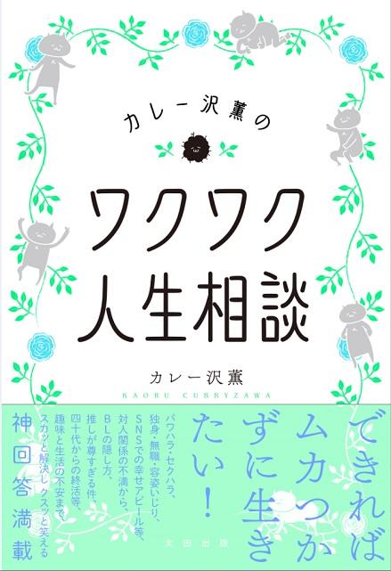『カレー沢薫のワクワク人生相談』(太田出版)