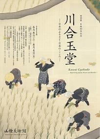 日本画壇の巨匠・川合玉堂作品で日本の美を再確認 大規模回顧展開催