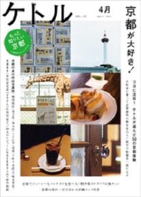 「1つ8万円の柳行李」「風呂場で大文字」 京都の名銭湯を紹介