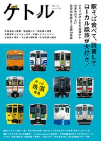 「カッパ」「ミニ東京駅」「土偶」 日本一のユニーク駅舎は?