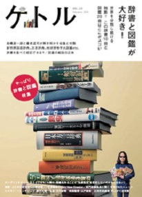 三省堂国語辞典 「キター!」「w」「恋バナ」「ニーハイ」なども掲載