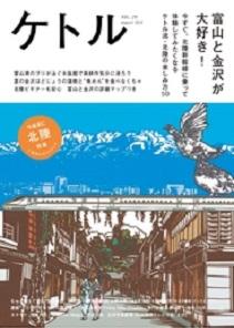 """日本最古の水族館は富山に存在 出世魚の""""出世ぶり""""も観察可能"""