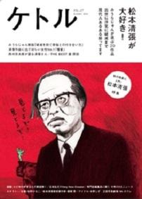 11本の同時連載を抱えた松本清張 読者の感想は隅々まで読み作品に反映