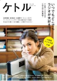 放送開始から90年 NHKラジオのオーディオドラマは今も健在