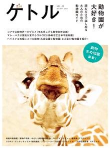 飼育員さんのユーモアが光る動物園の解説板 全国傑作選