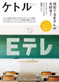 Eテレ『ねほりんぱほりん』 覚せい剤中毒者が語った驚きの体験談
