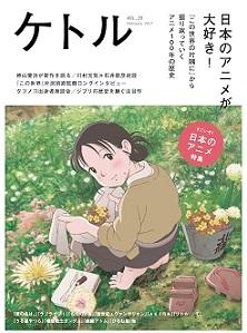 日本アニメ誕生100年 初めて「動く絵」を見た当時の人々の反応は?