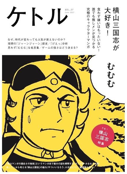 コーエー版『三國志』 シリーズごとに武将の設定が変動する理由