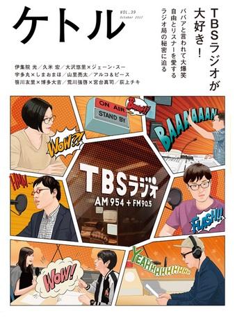 ワンテーマ雑誌『ケトル』が「TBSラジオ」をピックアップ 発売前増刷決定