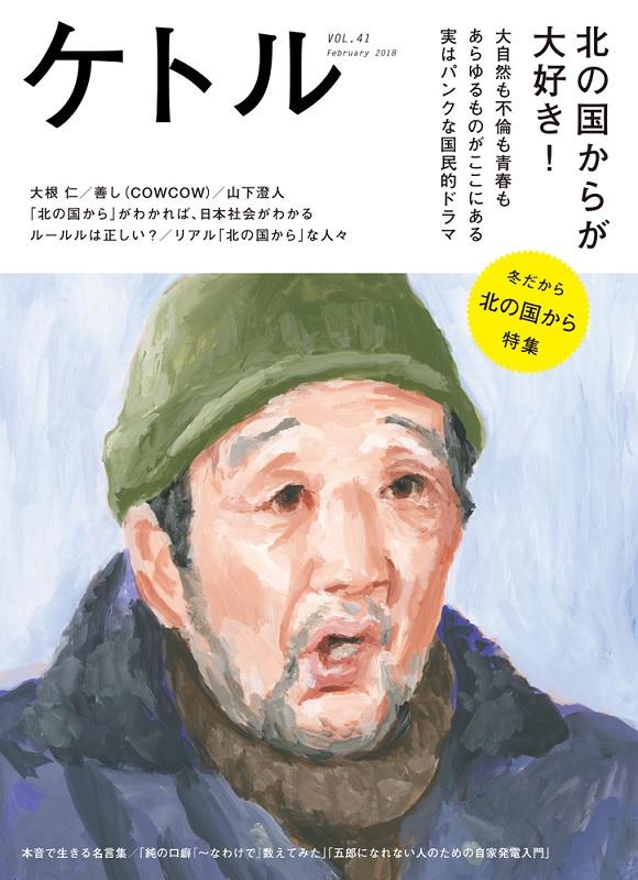 『ケトルVOL.41』(太田出版)