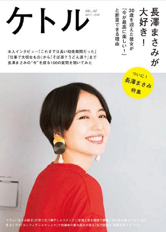『ケトルVOL.42』(長澤まさみ特集号、太田出版 刊)