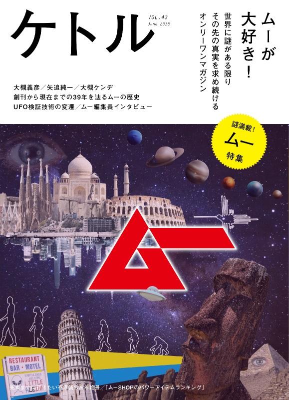 『ケトルVOL.43』(ムー特集号、太田出版)