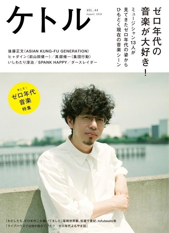 『ケトルVOL.44』(ゼロ年代音楽特集号、太田出版)