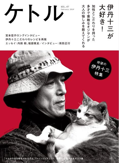 『ケトル VOL.47』(伊丹十三特集号 太田出版)