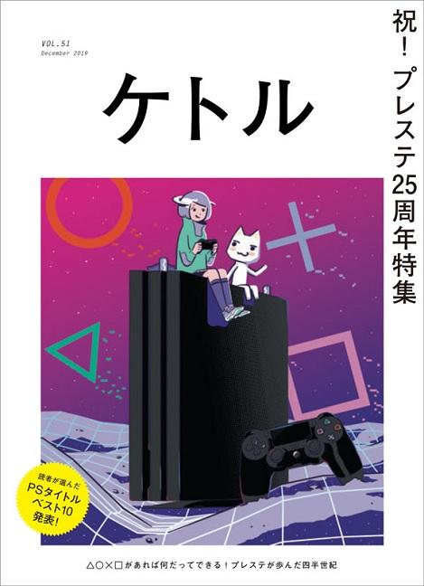 『ケトルVOL.51』(プレステ特集/太田出版)