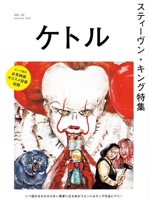 『ケトルVOL.52』(スティーヴン・キング特集/太田出版)